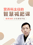 营养科主任的智慧减肥课-张泽林-张泽林医生