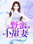 野蛮小甜妻-江湖瑶-昼颜