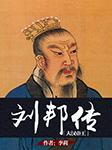 刘邦:血腥的大汉帝王汉高祖-李莉-峻宇