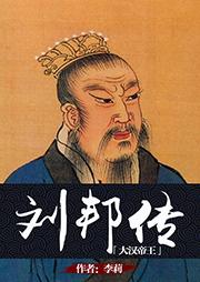 刘邦传:血腥的大汉帝王汉高祖-李莉-峻宇