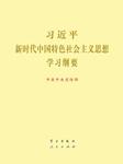 习近平新时代中国特色社会主义思想学习纲要-中共中央宣传部-播音王东