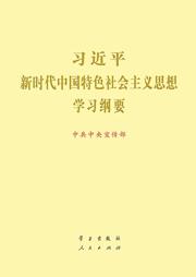 習近平新時代中國特色社會主義思想學習綱要-中共中央宣傳部-播音王東