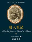 猎人笔记(教育部推荐篇目)-屠格涅夫-硬糖文化,珠海花生