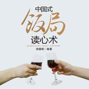 中国式饭局读心术-郑德明-播音冬丞,内容为王