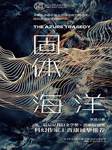 固体海洋(星云奖金奖作品)-灰狐-播音圆盘路