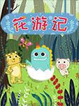 花游记(恐龙寻宝之旅)-江湖大盗-美可玩故事