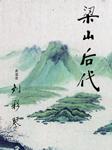 梁山后代(刘彩琴评书)-公版-刘彩琴