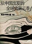 从中国出发的全球史第三季:商品贸易与物质交换-段志强、钟觉辰-看理想电台,段志强老师