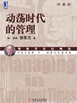动荡时代的管理-彼得·德鲁克-华章有声读物