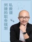 刘捷的职业规划私教课-刘捷-吴晓波频道