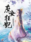 庶女狂妃(原名:疼爱残弱夫君:庶女狂妃)-小妖重生-播音筱羽