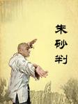 朱砂判-佚名-于海龙