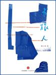 书旅人(作家歌手钟立风作品)-钟立风-中信书院