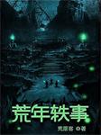 荒年轶事-荒原客-龚振国