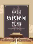 中国历代秘闻轶事——清朝-诸葛文-回声FM