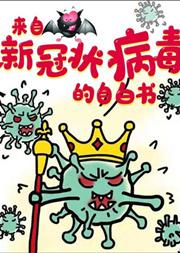 来自新冠状病毒的自白书听书网