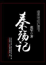 秦殇记-张军-播音白杨