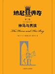 纳尼亚传奇第三部:神马与男孩-C.S.刘易斯-吴冶