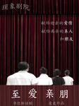 至爱亲朋-皮皮-齐九耳,杨洋,韦婉,岭上云,现象剧院