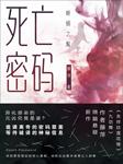 死亡密码:蜥蜴之髯-藤萍-播音迦南