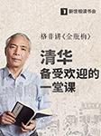格非講《金瓶梅》(清華大學中文系教授主講)-新世相讀書會-格非老師