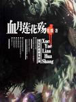 血月莲花殇-莫默-东方