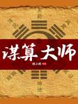 谋算大师(合集九折·会员免费)-程小程-纪涵邦