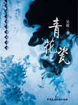 青花瓷(一件瓷器引发的悬案)-吴蔚-中国民主法制出版社