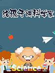 给孩子讲科学家-洪涛-播音熊猫啃书