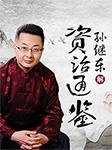品读《资治通鉴》:汉初篇-孙继东-播音孙继东