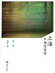 上海不相信爱情(第三部)-周蔚-播音李莞