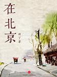 在北京-谢丁-司琪琦