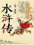 水浒传(一级播音员原著播讲)-施耐庵-龙庙山精品故事