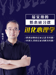 进化心理学:最实用的婚恋课-陈禹安-陈禹安