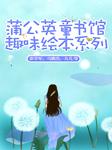 蒲公英童书馆绘本故事-彭学军,九儿,马鹏浩-初六配音工作室