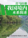 喜马拉雅·我国境内水系简述-张妙弟、王连文、国家地理系列编委会-且听风吟