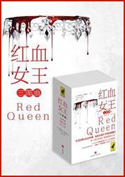 红血女王三部曲-维多利亚·埃夫亚德-笑月
