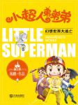 小超人弟弟弟:幻想世界大逃亡-杨鹏-牧子澄,糖小糖,小呆,播音明微,云颜