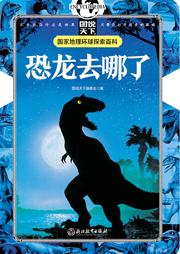 万物未解之谜:恐龙去哪了-图说天下编委会-播音木林森