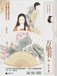 万艳书1·一梦金-伍倩-沐易传媒