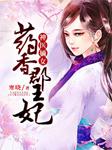 神医嫡女:药香郡王妃-寒晓-播音幻语