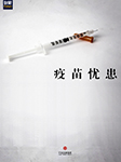 疫苗憂患-財新傳媒-晨曦有聲