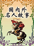 国内外名人故事-刘勇瑞-包育晓