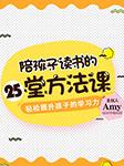 陪孩子读书的25堂方法课-Amy(沙沙心语)-Amy(沙沙心语)