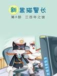 新黑猫警长(八):三百年之谜-杨鹏-王明军