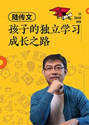 陆传文:孩子的独立学习成长之路-陆传文-漓江出版社