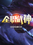 全职武神(大神作品)-流浪的蛤蟆-有声CV墨漓