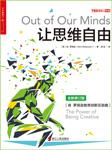 让思维自由(教育创新五部曲之一)-肯·罗宾逊-湛庐阅读
