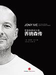 苹果首席设计师:乔纳森传-利恩德·卡尼 -中信书院