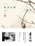 天竺心影-季羡林-播音沙漏